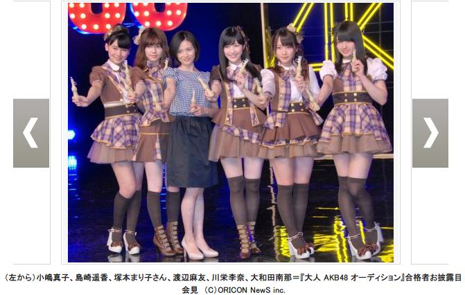 『大人 AKB48 オーディション』合格者お披露目会見.png